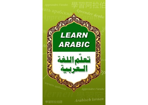 Spoken Arabic With Good Offers at vision 0509249945
