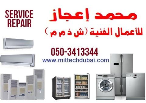 Washing Machine Dryer Dishwasher Service Repair Center in Dubai