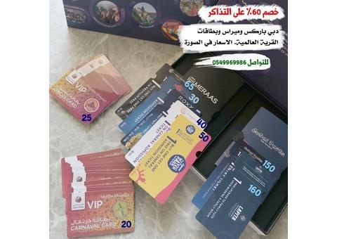 60% discount on Dubai Parks + MERAAS + Global Village